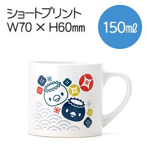ミニマグカップ データ入稿 ショートプリント 150ml