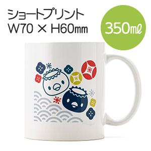 マグカップ データ入稿 ショートプリント 350ml