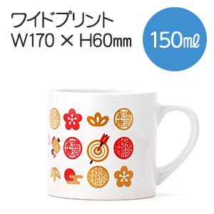 ミニマグカップ データ入稿 ワイドプリント 150ml