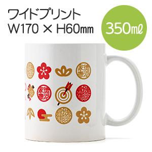 マグカップ データ入稿 ワイドプリント 350ml