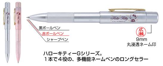 タニエバー ネームペン ハローキティースタンペン4F