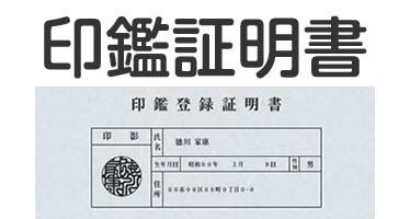 印鑑 証明 取り 方 印鑑登録から印鑑証明を発行するまでの時間と流れをざっくり見る!