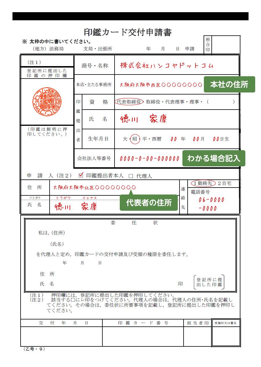 訂正 の 仕方 書類