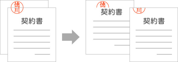 印紙 割り印 書 契約